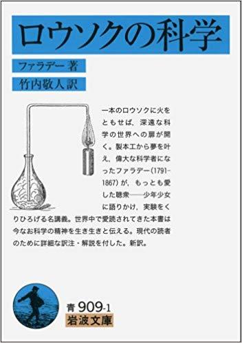 売り切れ続出⁉話題の「ロウソクの科学」を読むなら電子書籍で!!